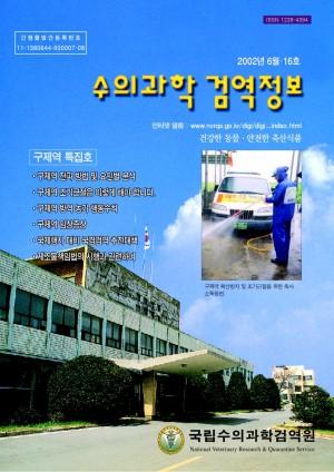 [2002]검역정보 16호