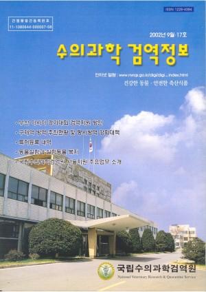 [2002]검역정보 17호