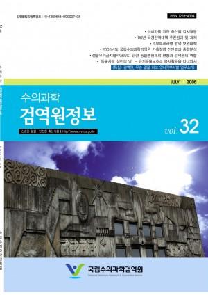 [2006]검역정보 32호