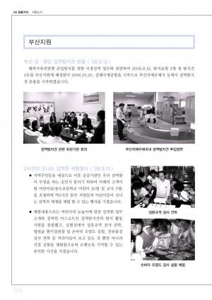 [2006]검역정보 33호