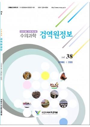 [2008]검역정보 38호