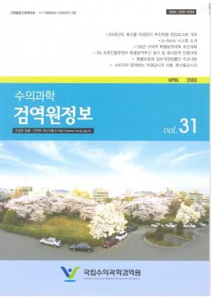 [2006]검역정보 31호