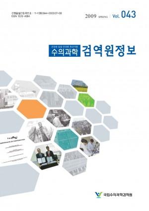 [2009]검역원정보 43호
