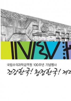 [2009]국립수의과학검역원 100주년 기념행사