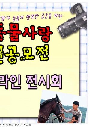[2009]제3회 동물사랑 전국사진공모전 입상작 온라인 전시회