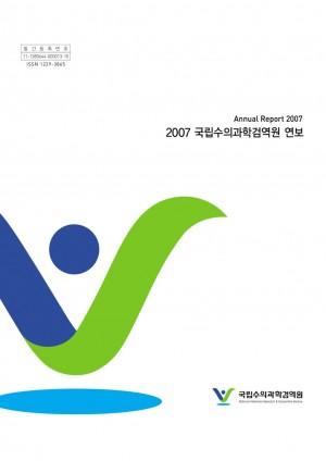 2007 국립수의과학검역원연보