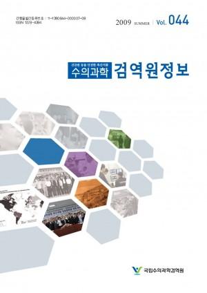 [2009]검역원정보 44호