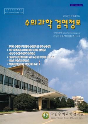 [2003]검역정보 20호