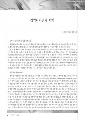 [2003]검역정보 22호