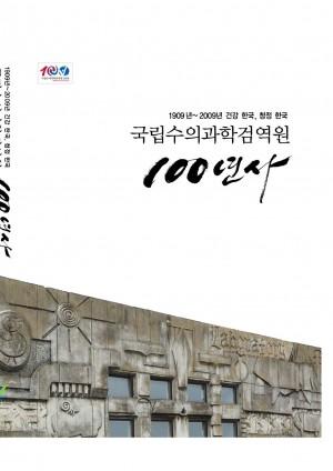 [2009]국립수의과학검역원 100년사:1909년~2009년 건강한국, 청정한국