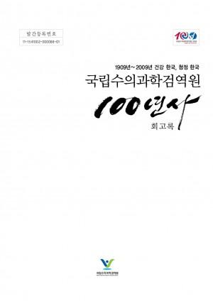 [2009]국립수의과학검역원 100년사:1909년~2009년 건강한국, 청정한국 : 회고록