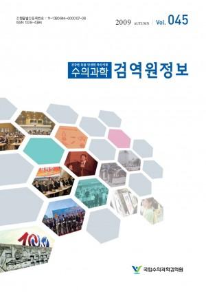 [2009]검역원정보 45호