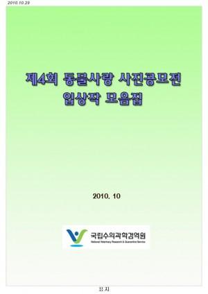 [2010]제4회 동물사랑 사진공모전 입상작 온라인 전시회