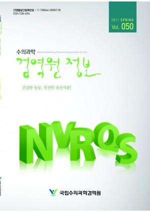 [2011]검역원정보 50호