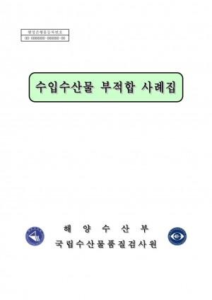 [2006]수입수산물 부적합 사례집