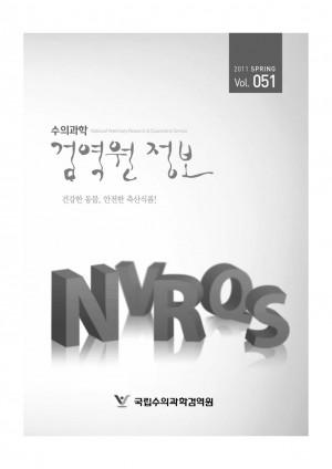 [2011]검역원정보 51호