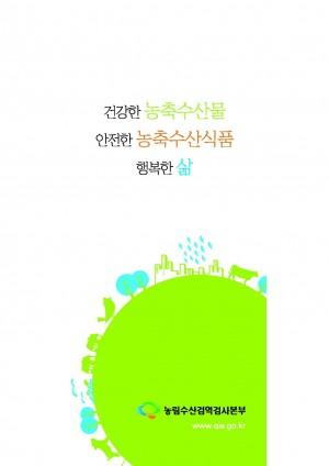 [2011]농림수산검역검사본부 국문리플렛