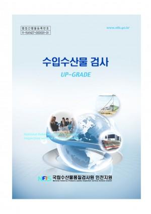 [2010]수입수산물 검사 :UP-GRADE