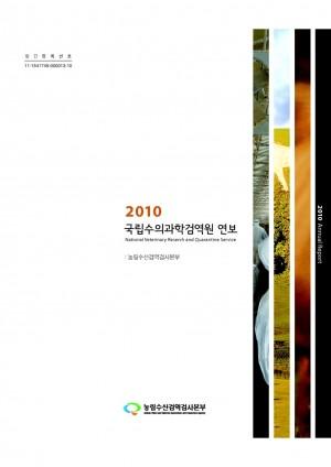 2010 국립수의과학검역원연보