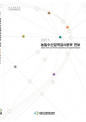 2011 농림수산검역검사본부 연보
