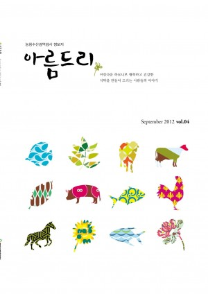 [2012]농림수산검역검사정보지 아름드리 4호
