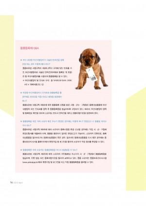[2013]농림축산검역정보지 아름드리 6호