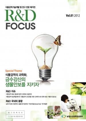 [2013] R&D FOCUS 창간호