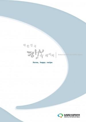 [2013] 대한민국 행복 레시피