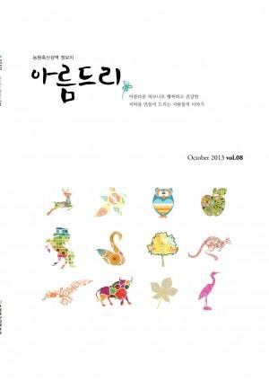 [2013]농림축산검역 정보지 아름드리 8호