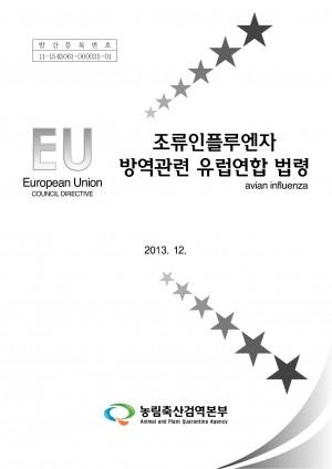 조류인플루엔자 방역관련 유럽연합 법령