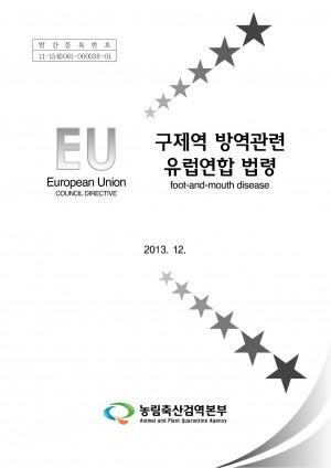 구제역 방역관련 유럽연합 법령