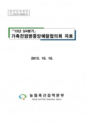 2013년 3/4분기 가축전염병중앙예찰협의회 자료