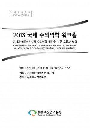 2013년 국제 수의역학 워크숍: 아시아-태평양 지역 수의역학 발전을 위한 소통과 협력
