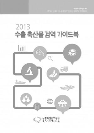 (2013) 수출 축산물 검역 가이드북