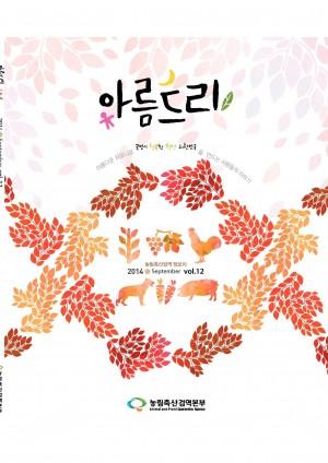 [2014]농림축산검역 정보지 아름드리 12호