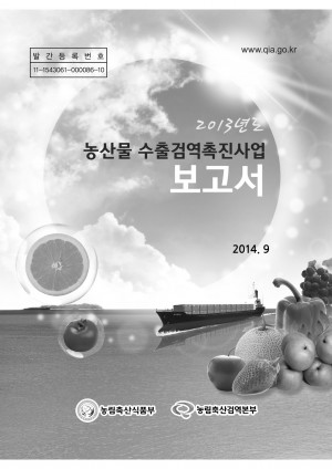 2013년 농산물 수출검역촉진사업 보고서