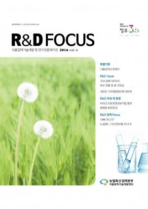 [2014] R&D FOCUS 4호