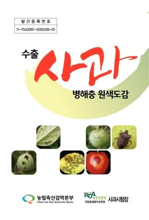 수출사과병해충원색도감[2쇄]