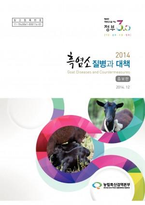 (2014)흑염소 질병과 대책