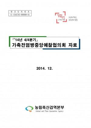 '14년 4/4분기 가축전염병중앙예찰협의회 자료