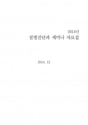 2014년 질병진단과 세미나 자료집