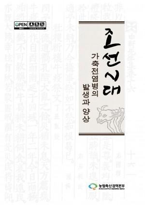 조선시대 가축전염병 발생과 양상