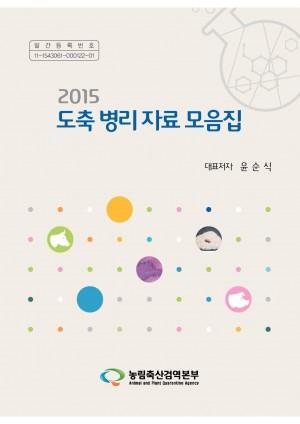 (2015)도축 병리 자료 모음집