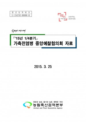 '15년 1/4분기 가축전염병중앙예찰협의회 자료