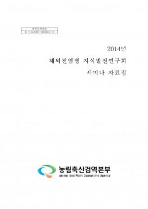 2014년 해외전염병 지식발전연구회 세미나 자료집