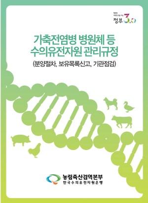 가축전염병 병원체등 수의유전자원 관리규정