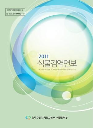 2011 식물검역연보