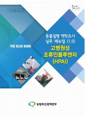동물질병 역학조사 실무 매뉴얼(1.0): 고병원성 조류인플루엔자(HPAI)