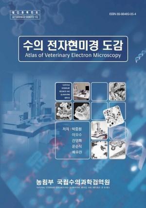 수의 전자현미경 도감