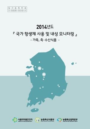2014년도 국가 항생제 사용 및 내성 모니터링: 가축, 축·수산식품